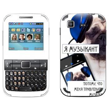 Виниловая наклейка «Профессия Музыкант» на телефон Samsung C3222 Duos