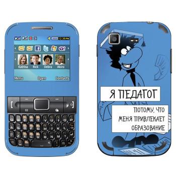 Виниловая наклейка «Профессия Педагог» на телефон Samsung C3222 Duos