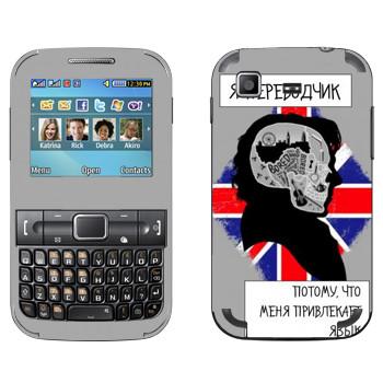 Виниловая наклейка «Профессия Переводчик» на телефон Samsung C3222 Duos