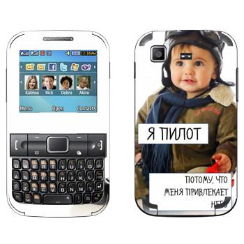 Виниловая наклейка «Профессия Пилот» на телефон Samsung C3222 Duos