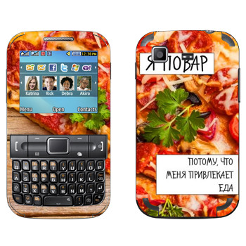 Виниловая наклейка «Профессия Повар» на телефон Samsung C3222 Duos