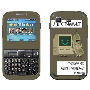 Виниловая наклейка «Профессия Программист» на телефон Samsung C3222 Duos