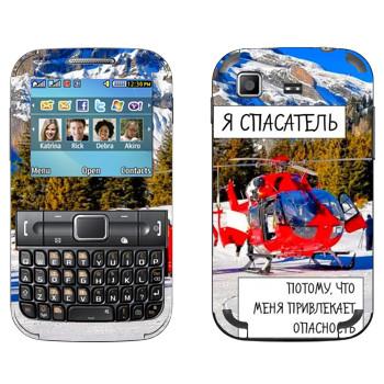 Виниловая наклейка «Профессия Спасатель» на телефон Samsung C3222 Duos