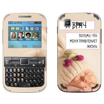 Виниловая наклейка «Профессия Врач» на телефон Samsung C3222 Duos