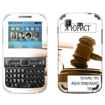 Виниловая наклейка «Профессия Юрист» на телефон Samsung C3222 Duos