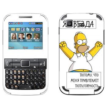 Виниловая наклейка «Профессия Звезда» на телефон Samsung C3222 Duos