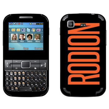 Виниловая наклейка «Rodion» на телефон Samsung C3222 Duos