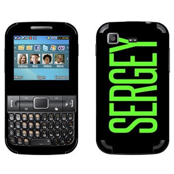 Виниловая наклейка «Sergey» на телефон Samsung C3222 Duos
