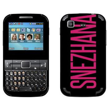 Виниловая наклейка «Snezhana» на телефон Samsung C3222 Duos
