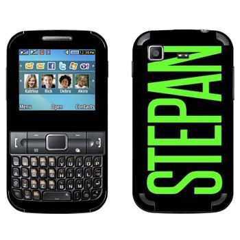 Виниловая наклейка «Stepan» на телефон Samsung C3222 Duos
