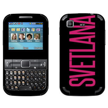 Виниловая наклейка «Svetlana» на телефон Samsung C3222 Duos