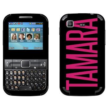 Виниловая наклейка «Tamara» на телефон Samsung C3222 Duos