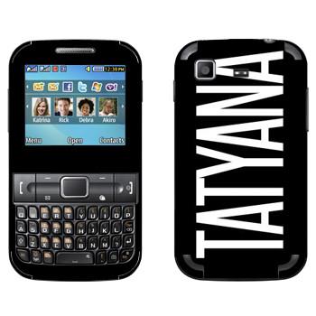 Виниловая наклейка «Tatyana» на телефон Samsung C3222 Duos