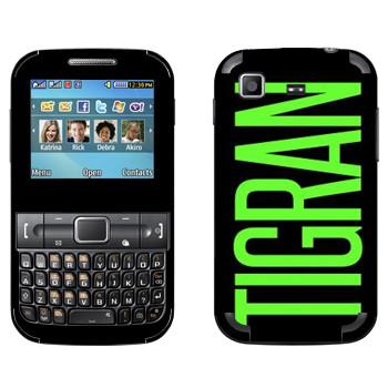 Виниловая наклейка «Tigran» на телефон Samsung C3222 Duos