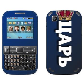 Виниловая наклейка «Царь» на телефон Samsung C3222 Duos