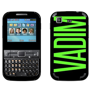 Виниловая наклейка «Vadim» на телефон Samsung C3222 Duos