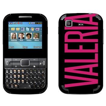Виниловая наклейка «Valeria» на телефон Samsung C3222 Duos