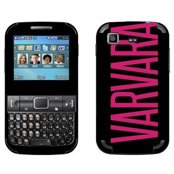 Виниловая наклейка «Varvara» на телефон Samsung C3222 Duos