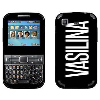 Виниловая наклейка «Vasilina» на телефон Samsung C3222 Duos