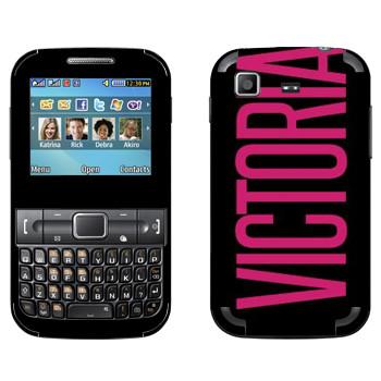 Виниловая наклейка «Victoria» на телефон Samsung C3222 Duos