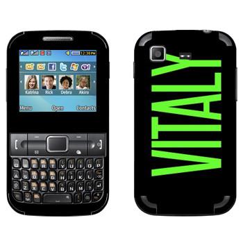 Виниловая наклейка «Vitaly» на телефон Samsung C3222 Duos