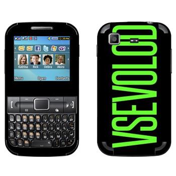 Виниловая наклейка «Vsevolod» на телефон Samsung C3222 Duos