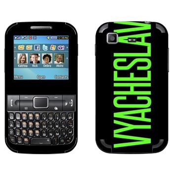 Виниловая наклейка «Vyacheslav» на телефон Samsung C3222 Duos