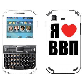 Виниловая наклейка «Я люблю ВВП» на телефон Samsung C3222 Duos
