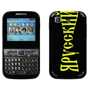 Виниловая наклейка «Я Русский» на телефон Samsung C3222 Duos