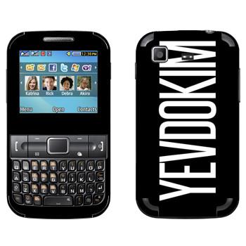 Виниловая наклейка «Yevdokim» на телефон Samsung C3222 Duos