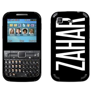 Виниловая наклейка «Zahar» на телефон Samsung C3222 Duos