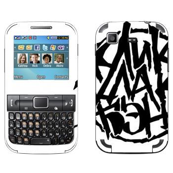 Виниловая наклейка «ClickClackBand» на телефон Samsung C3222 Duos