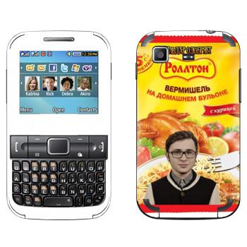 Виниловая наклейка «Эльдар одобряет» на телефон Samsung C3222 Duos