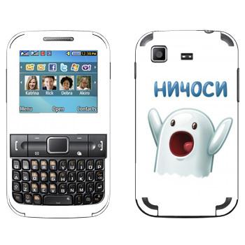 Виниловая наклейка «Ничоси» на телефон Samsung C3222 Duos