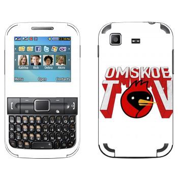 Виниловая наклейка «Омское ТВ» на телефон Samsung C3222 Duos
