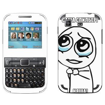 Виниловая наклейка «Саша Спилберг мем» на телефон Samsung C3222 Duos