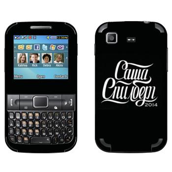 Виниловая наклейка «Саша Спилберг» на телефон Samsung C3222 Duos