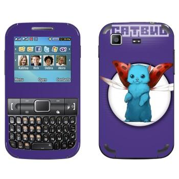 Виниловая наклейка «Catbug - Храбрейшие воины» на телефон Samsung C3222 Duos