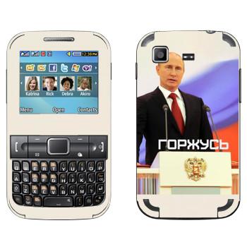 Виниловая наклейка «Путин - Горжусь» на телефон Samsung C3222 Duos