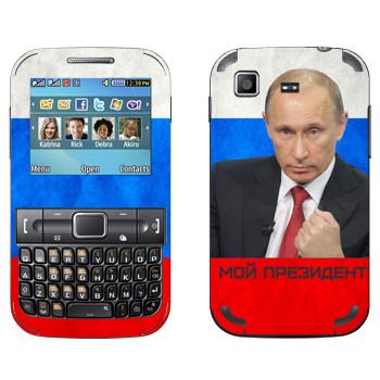 Виниловая наклейка «Путин - Мой президент» на телефон Samsung C3222 Duos