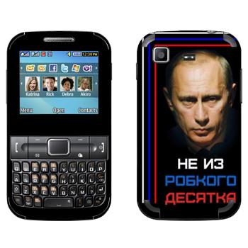 Виниловая наклейка «Путин - Не из робкого десятка» на телефон Samsung C3222 Duos