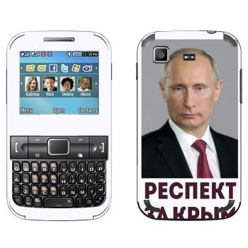 Виниловая наклейка «Путин - Респект за Крым» на телефон Samsung C3222 Duos