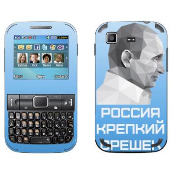 Виниловая наклейка «Путин - Россия - крепкий орешек» на телефон Samsung C3222 Duos