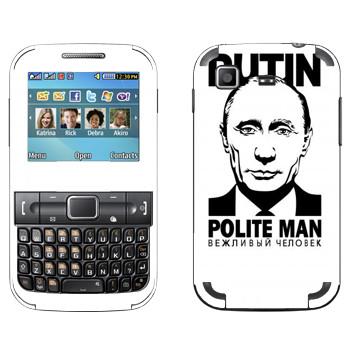 Виниловая наклейка «Путин - Вежливый человек» на телефон Samsung C3222 Duos