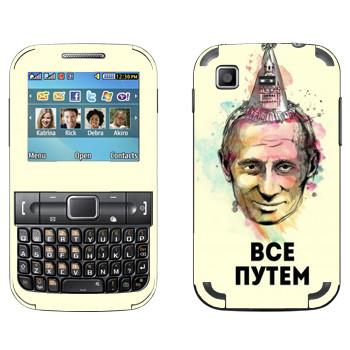 Виниловая наклейка «Путин - Все путем» на телефон Samsung C3222 Duos