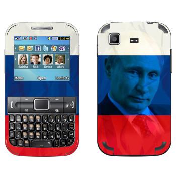 Виниловая наклейка «Путин и триколор» на телефон Samsung C3222 Duos