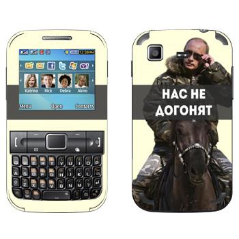 Виниловая наклейка «Путин на лошади - Нас не догонят» на телефон Samsung C3222 Duos
