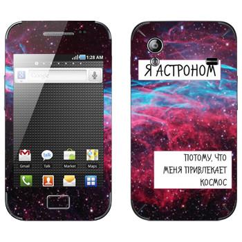 Виниловая наклейка «Профессия Астроном» на телефон Samsung Galaxy Ace