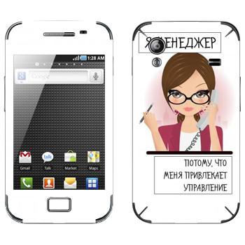 Виниловая наклейка «Профессия Менеджер» на телефон Samsung Galaxy Ace