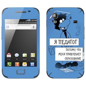 Виниловая наклейка «Профессия Педагог» на телефон Samsung Galaxy Ace